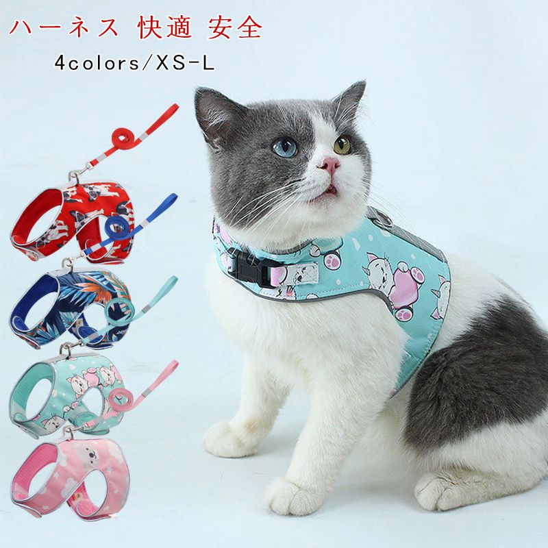 ネコちゃんの体への負担が小さい ベスト型ハーネス ペット 猫用ハーネス 猫用品 ねこ ペット用品 首輪 子猫 お散歩 反射布付き お出かけ 中型 小型 買物 可愛い 供え 安全 かわいい 通気性