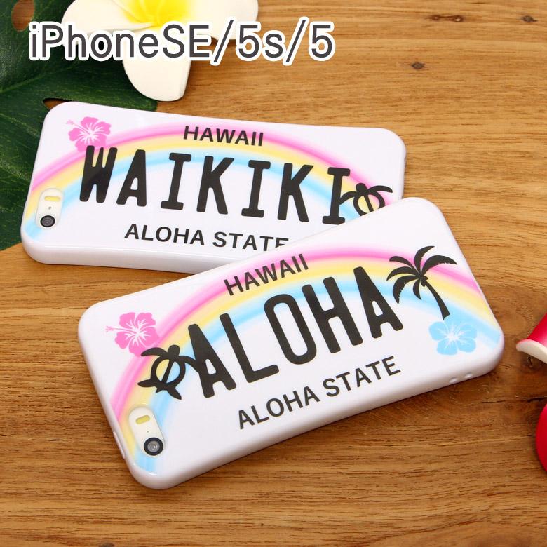 超美品再入荷品質至上 アイフォンケース アイフォン7 アイフォン8 アイフォンXケース iPhoneX かわいい おしゃれ ハワイアンナンバープレート 代引き不可 iPhone7 Plus iPhone8 iPhone X 可愛い トロピカル レディース HAWAII ALOHA WAIKIKI ハードケース 海 夏 アロハ ハイビスカス メンズ
