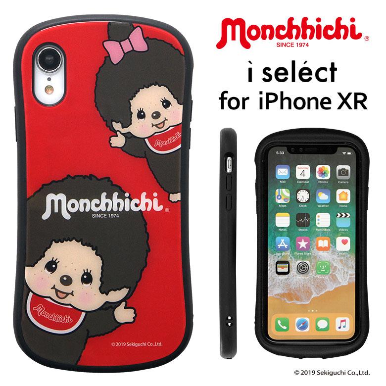 monchhichi TPU 強化ガラス iPhoneXR ストラップホール付き アイセレクト カワイイ レディース 高品質 持ちやすい アイホンXR 6.1inch iphone xr ケース キャラクター モンチッチ i レッド モンチッチくん 赤 モンチッチちゃん 今季も再入荷 ジャケット 9H カバー ハイブリッドケース なかよし select スマホケース かわいい 高硬度 アイフォンXR グッズ ガラスケース