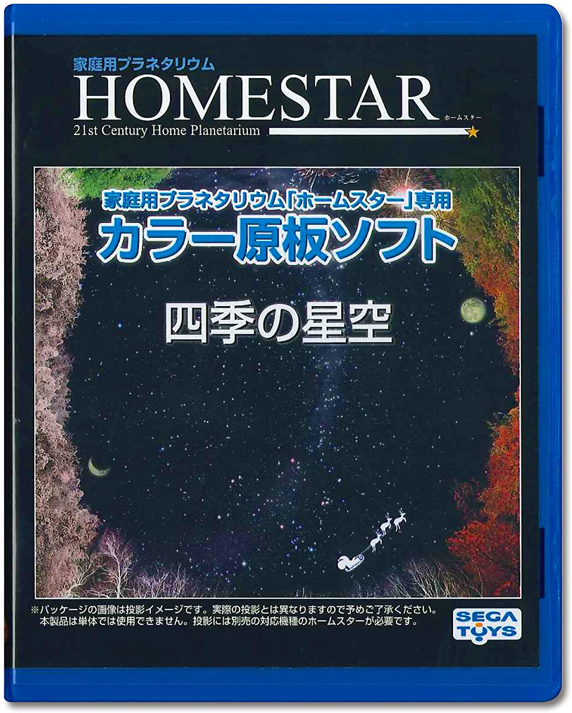 HOMESTAR ホームスター ストア 専用 原板ソフト 四季の星空 お求めやすく価格改定