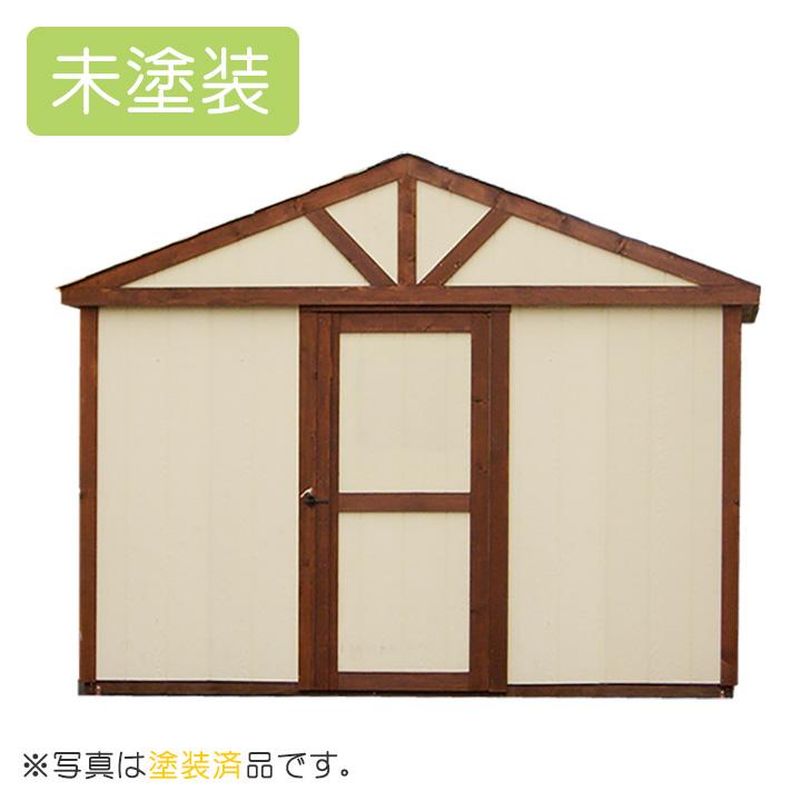【木製物置】【収納庫】「スモールハウス:シェレフテオ未塗装」