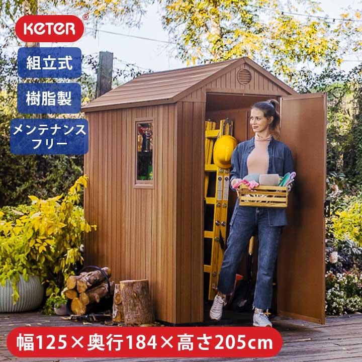 屋外物置 おしゃれ 収納庫 「ケター (KETER) ダーウィン ガーデンシェッド 4x6 (1258×1845mm)」 おしゃれ 物置 小型 木製風 ナチュラル 木目