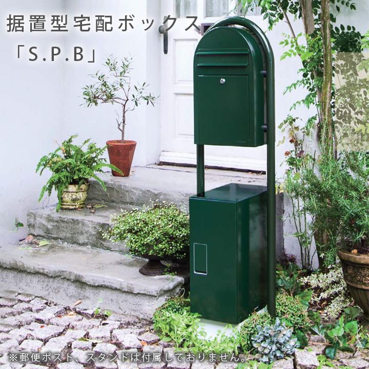 【送料無料】「宅配ボックス エスピービー(S.P.B) 前入れ前出し 据置 プッシュボタン錠 幅木セット」