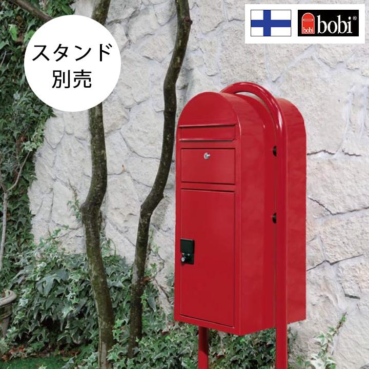 【郵便ポスト&宅配ボックス】【前入れ前出し】【スタンド別売】【プッシュボタン錠】「BOBI社製 ボビカーゴ(bobi Cargo)」