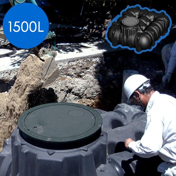 【地下埋設型 雨水タンク】アンダータンク 1500L <パーキングセット> 倒れず、きれいな水が確保できるのは地下埋設型! ポンプでくみ上げて井戸、スプリンクラー、トイレ雑用水にも。震災・災害・非常時にも。 【雨水貯留施設】【送料無料】