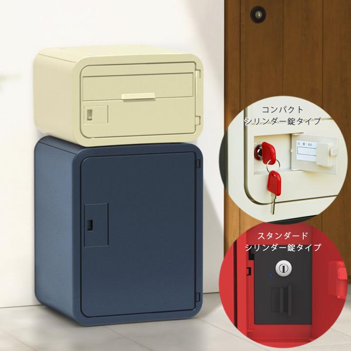 【生産完了の為3/30の9:00販売終了!】宅配ボックス 置き型郵便ポスト セット「NASTA スマポ コンパクト(COMPACT)+スタンダード(STANDARD) シリンダー錠セット 置き型」 一戸建て用