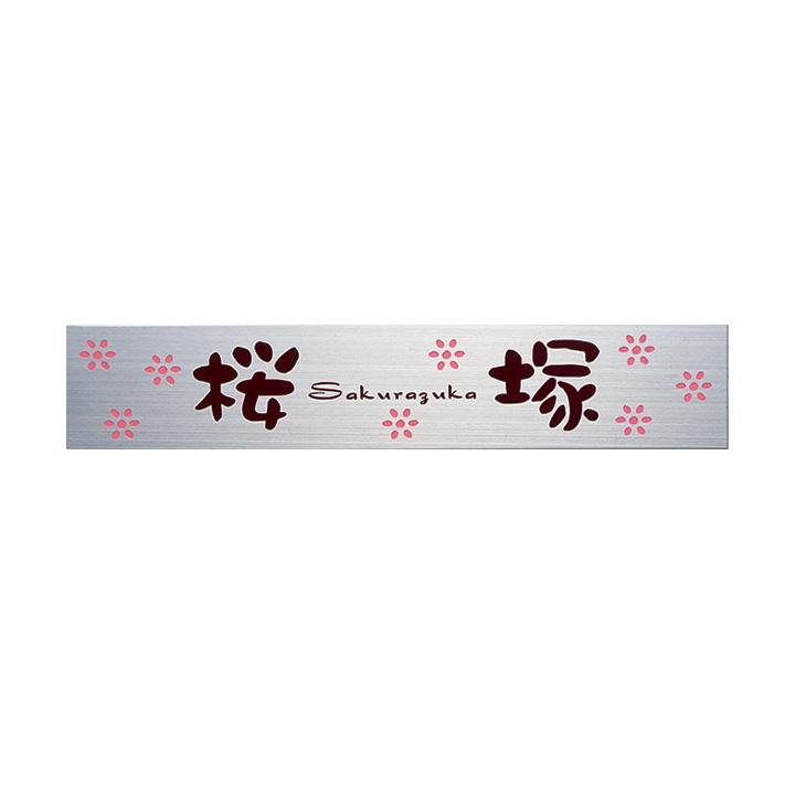 マンション用表札 桜 の 花 が舞い散るとっても華やかなネームプレート。「MPC-1-108」2色加工 マンション アパート 貼付 貼り付け ネームプレート【表札 ステンレス】