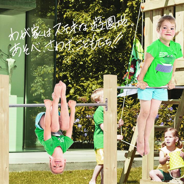 DIY 屋外 木製 家庭用遊具 ステンレス鉄棒「はらっぱギャング はらっぱGYM シングル 鉄棒幅900mm(エコアコールウッドセット)」【送料別】自作