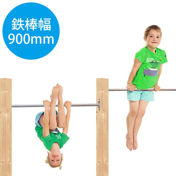 お庭がステキな遊び場に!子供たちにもっと運動を!ご家庭で楽しめる鉄棒セットです。 DIY 屋外 木製 家庭用遊具 ステンレス鉄棒 「はらっぱギャング はらっぱGYM ダブル 鉄棒幅900mm(エコアコールウッドセット)」 【送料無料対象外】 自作