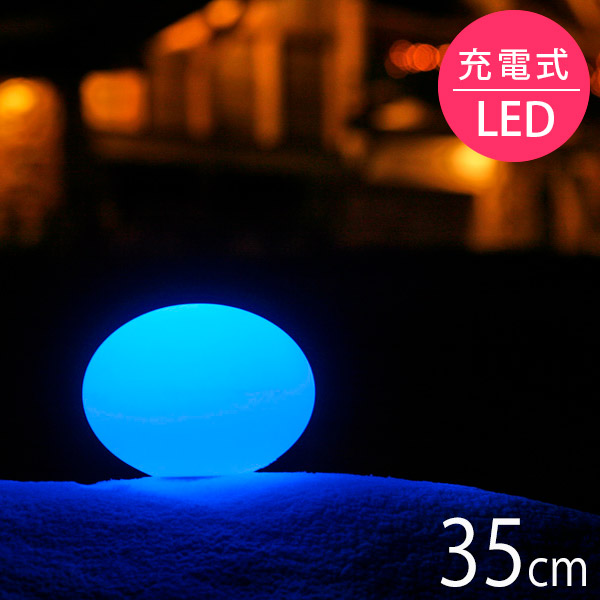 【送料無料】「スマートアンドグリーン (Smart & Green) イリス 充電式LEDガーデンライト フラットボール リモコン付属」
