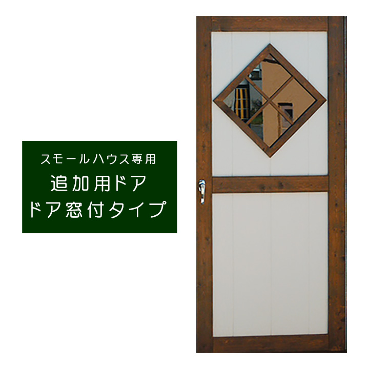 【本体と同時購入のみ注文可能】「スモールハウス専用オプション:追加用ドア ドア窓付きタイプ」