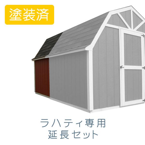 【本体と同時購入のみ注文可能】【オプション】「スモールハウス:ラハティ塗装済用 延長セット」