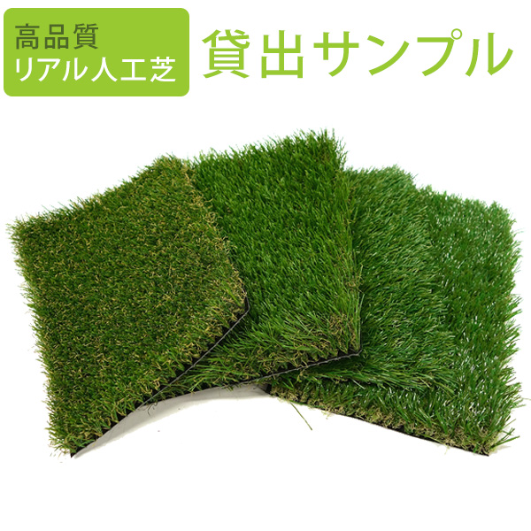Charmant Who Seriously Believes High Quality Artificial Turf For Loan Sample. A4  Size. Return Shipping Included!