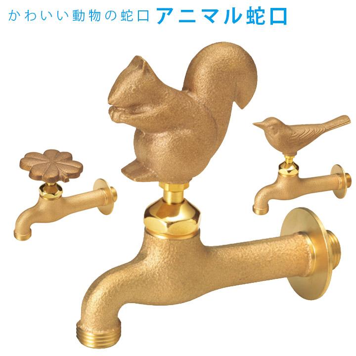 【動物 アニマル】日本製 ガーデン蛇口「アニマル蛇口 Nシリーズ」  りす、おなが、クローバーの可愛い動物や花から選べます。 【蛇口】【フォーセット】【カラン】【タップ】ガーデン、庭、エクステリア、屋外用