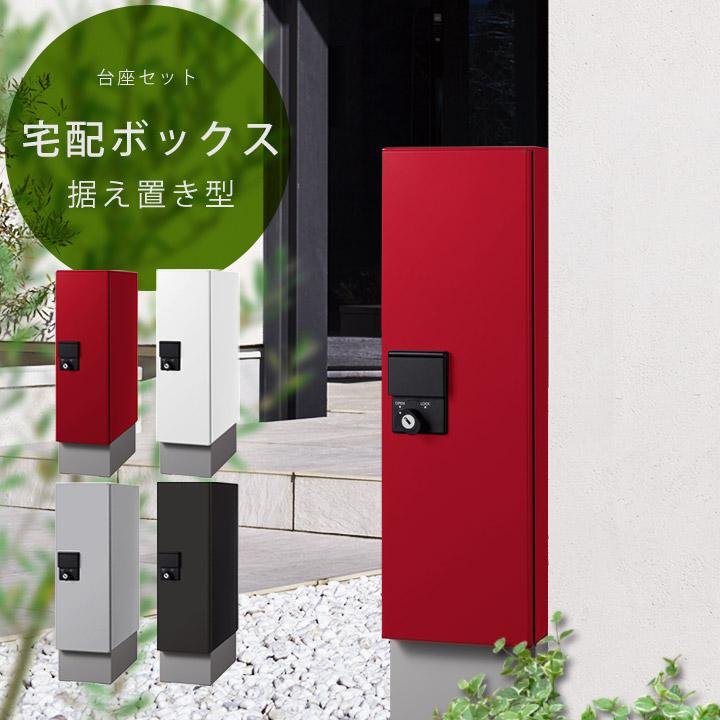 宅配ボックス 一戸建て用 集合住宅用 「ナスタ (NASTA) 宅配ボックス スマート SMART 据置タイプ 幅木セット KS-TLU160-S500」 ステンレス 大型 大容量 置き型