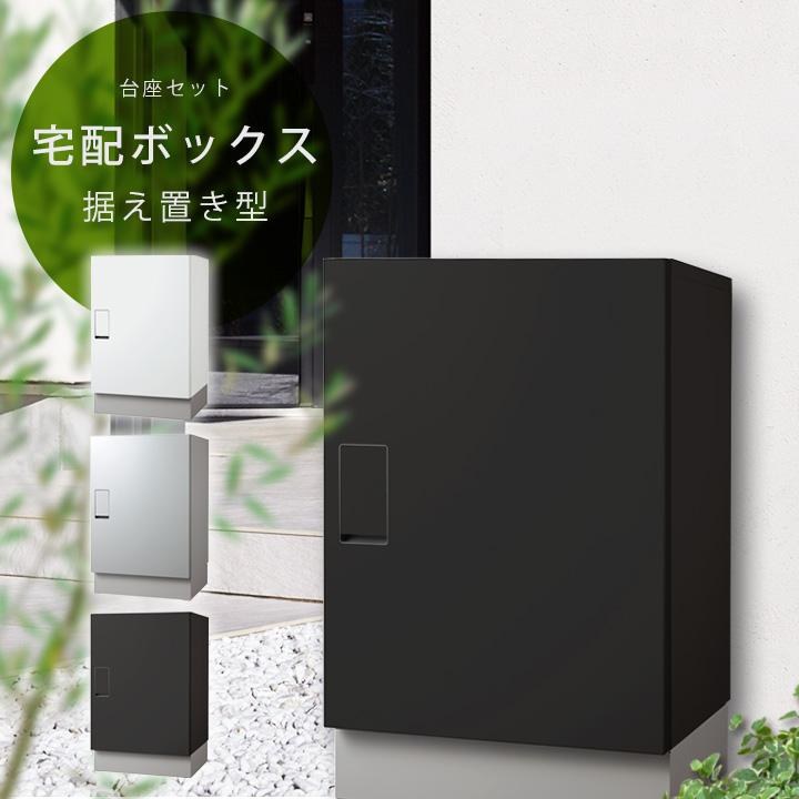 【送料無料】【一戸建て用 】「ナスタ (NASTA) 宅配ボックス ビッグ BIG 据置タイプ 幅木セット KS-TLT450-S600」