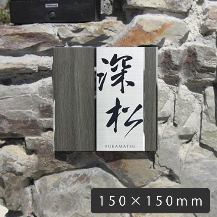 表札 ステンレス 木目 おしゃれ 「UME56 木目プレート表札 デザイン:縦 150×150mm」 取り外しできる表札