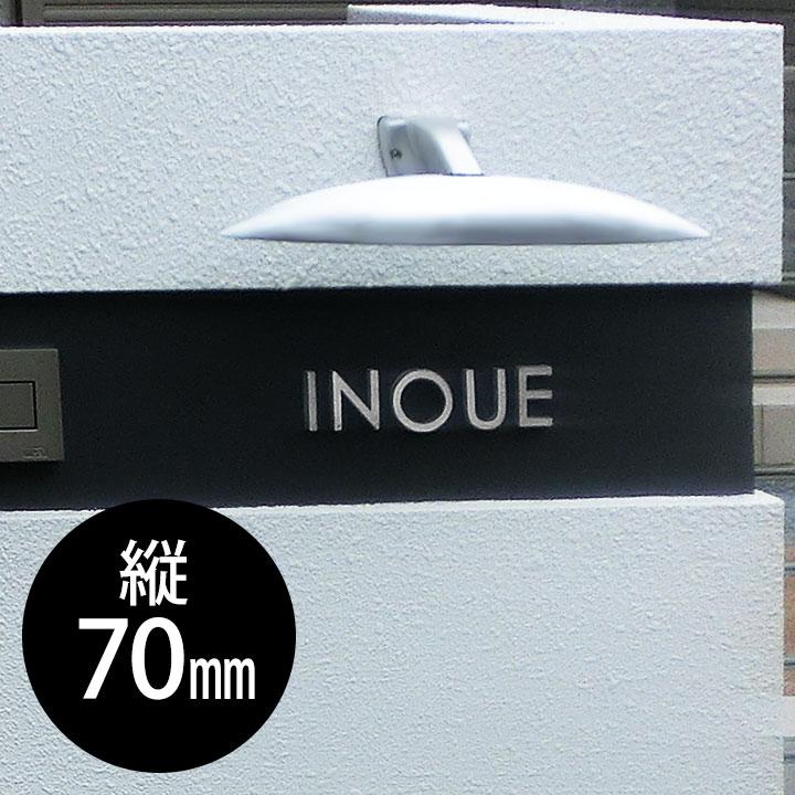【表札】【1文字価格】 「H70アルミ鋳物表札」