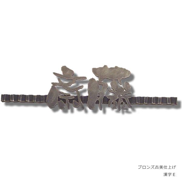 【送料無料】【受注生産】「ロートアイアン表札 和錆 N72 骨 [コチ]」