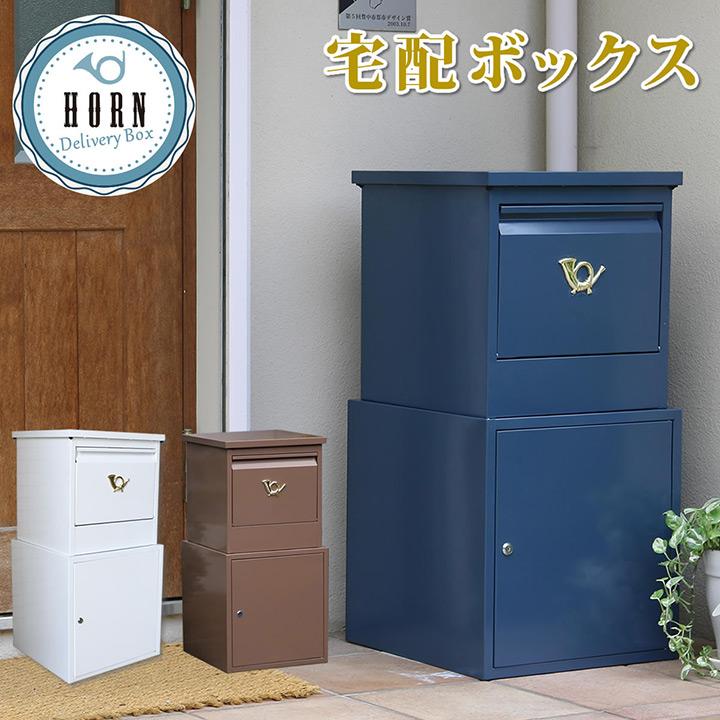 「宅配ボックス ホルン (HORN) DBOX875R」 宅配BOX おしゃれ かわいい 置き型 置くだけ 大容量 大型