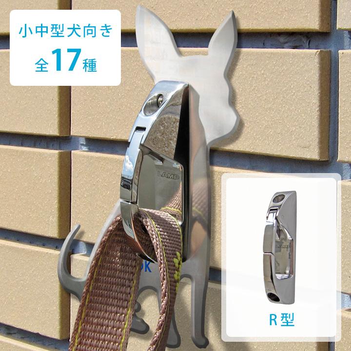 【送料無料】【屋外用】【犬種別】 「DOG HOOK ドッグフック 壁付けリードフック 小中型犬向き R型」