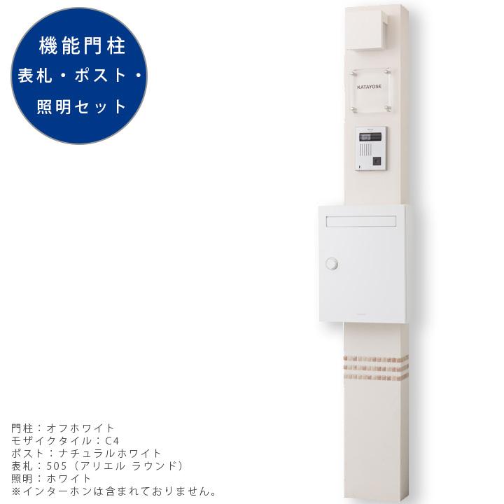 ポスト 表札 一体型門柱 「機能門柱 エアーズ (AiRS) スリムタイプSL1 ポスト・表札・照明セット」