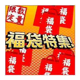 送料無料!!☆絶対得する福袋☆10000