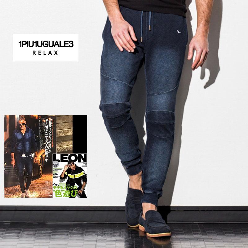 1PIU1UGUALE3 RELAX ウノピゥウノウグァーレトレ リラックス インディゴカノコ バイカージョガーパンツ セットアップ メンズ