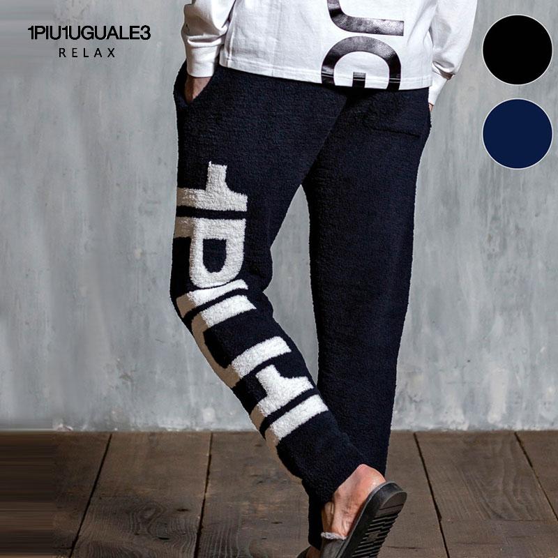 ウノピゥウノウグァーレトレ ブラック リラックス ネイビー ニット RELAX ビッグロゴ 1PIU1UGUALE3 ロングパンツ メンズ