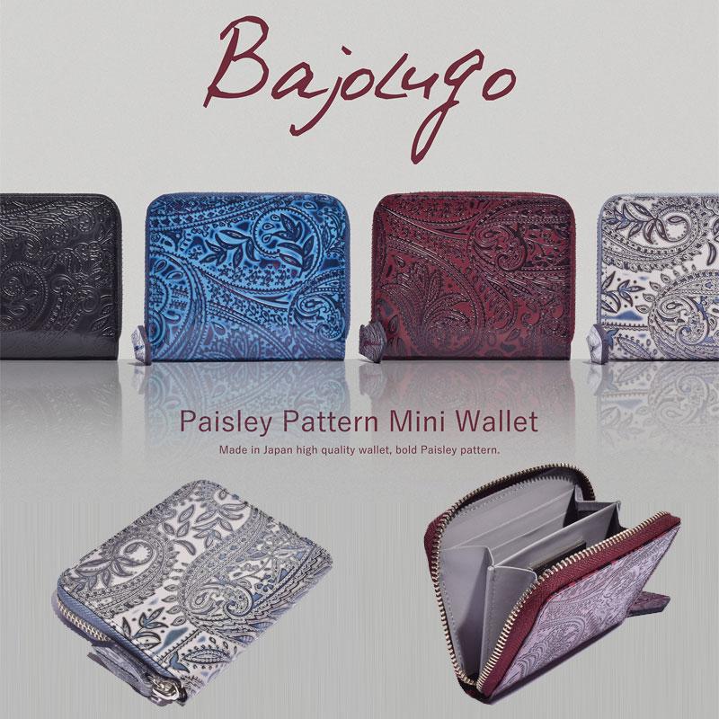 BajoLugo バジョルゴ ラウンドジップコインケース ペイズリー型押し 小銭入れ 黒 グレー 青 赤