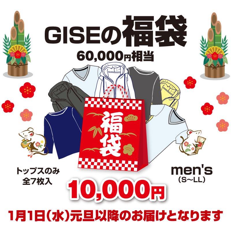 2020 GISE メンズ 福袋 Happy Bag トップスのみ 全7枚入 S M L LL