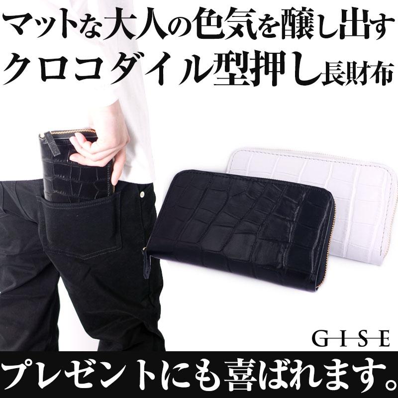 GISE ジセ クロコ型押しレザーラウンドジップウォレット クロコダイル 財布 長財布 レザー 本革 革