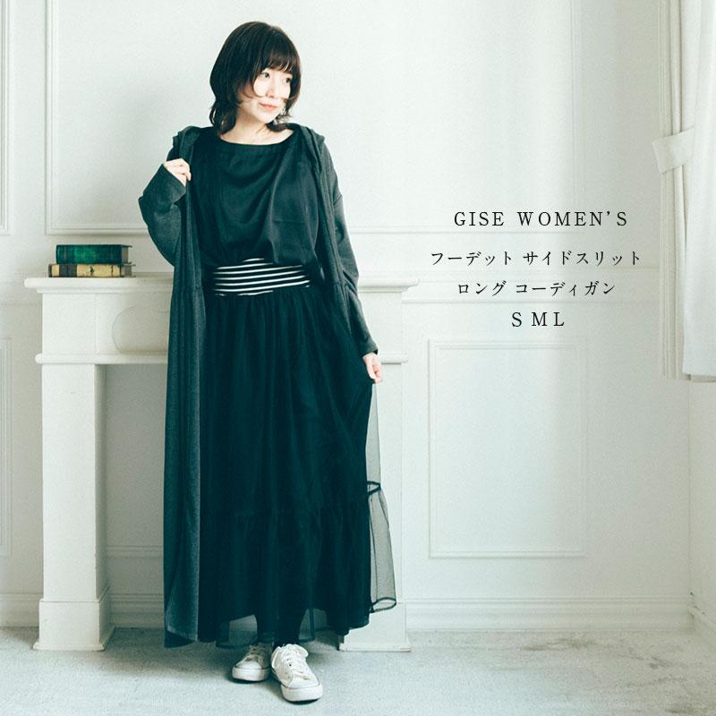 GISE WOMEN'S ジセウィメンズ フーデット サイドスリット ロング コーディガン レディース S M L 返品交換無料