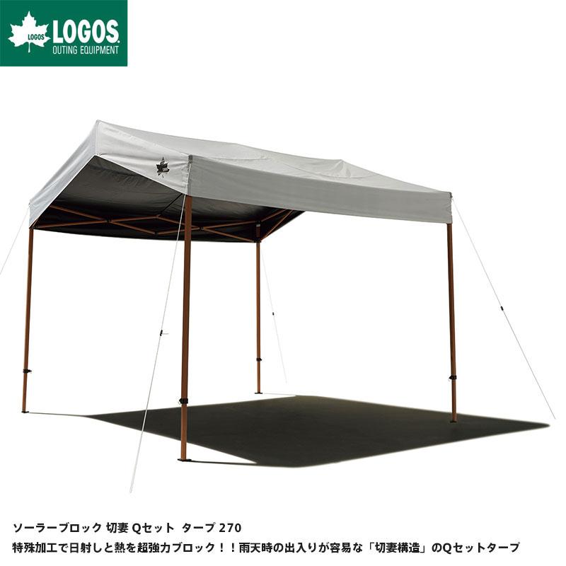 LOGOS ロゴス アウトドア ソーラーブロック 切妻 Qセット タープ 270 タープテント ワンタッチ
