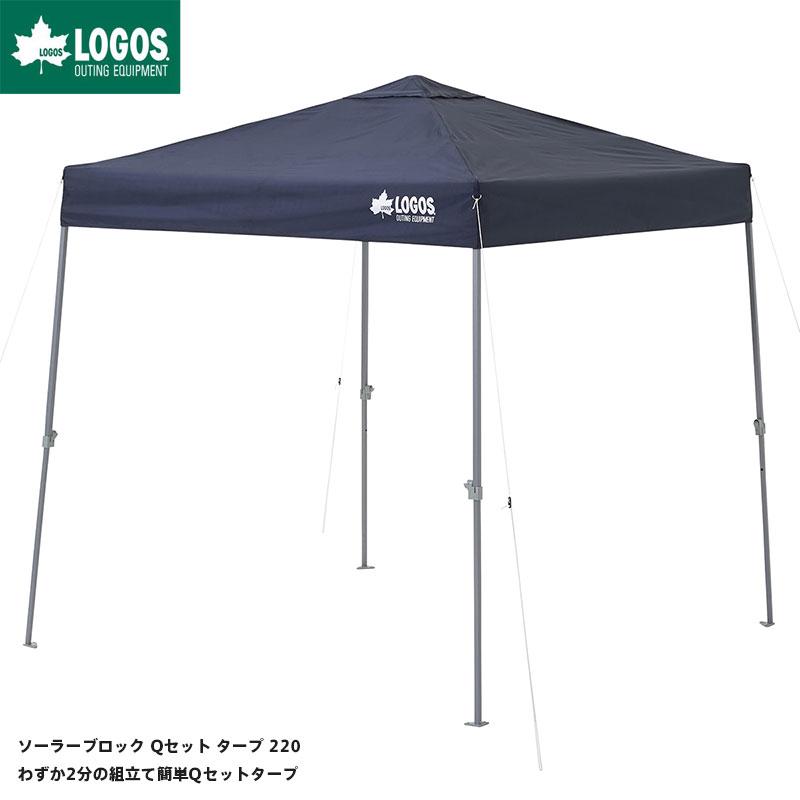LOGOS ロゴス アウトドア Qセット エアベント タープ 200E-AI タープテント ワンタッチ