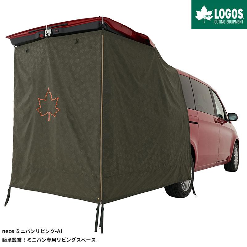 LOGOS ロゴス アウトドア neos ミニバンリビング-AI タープテント 車用