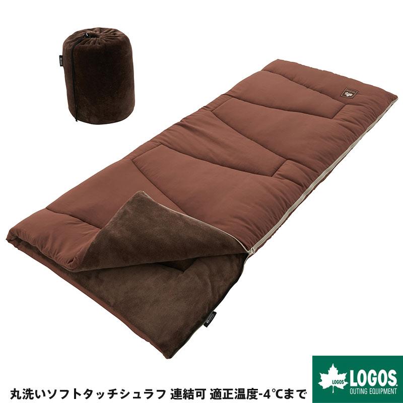 LOGOS ロゴス 寝袋 シュラフ 封筒型 洗える 丸洗いソフトタッチシュラフ 連結可 適正温度-4℃まで