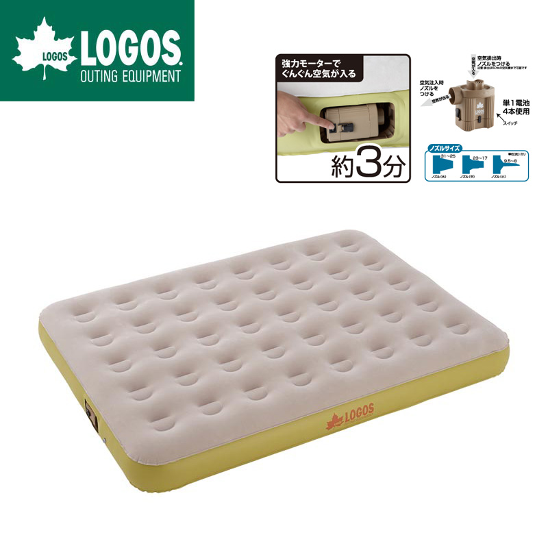 LOGOS ロゴス アウトドア スイッチ1つで自動空気注入!電動ポンプ内蔵のエアベッド どこでもオートベッド130