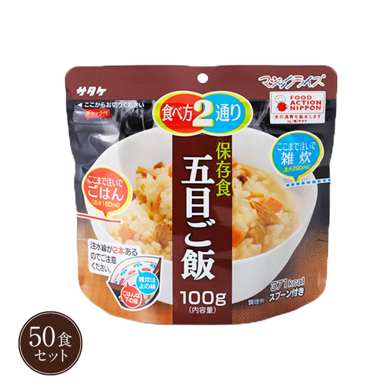 5年保存 非常食 ごはん アルファ化米 サタケ マジックライス 五目ご飯 100g 保存食 50食セット アウトドア キャンプ