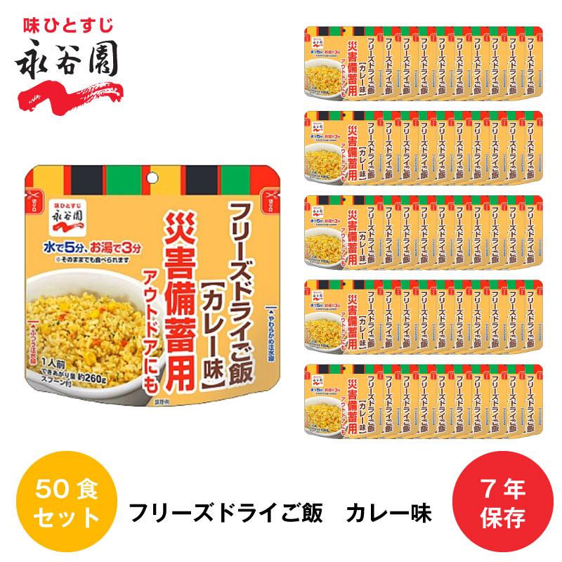 6年保存 非常食 ごはん 永谷園 フリーズドライご飯 カレー味 50食セット