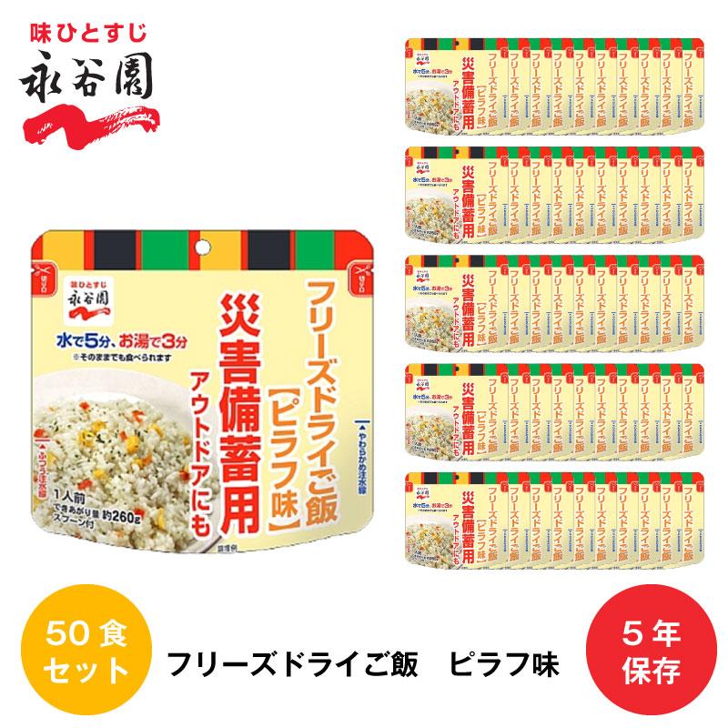 6年保存 非常食 ごはん 永谷園 フリーズドライご飯 ピラフ味 50食セット
