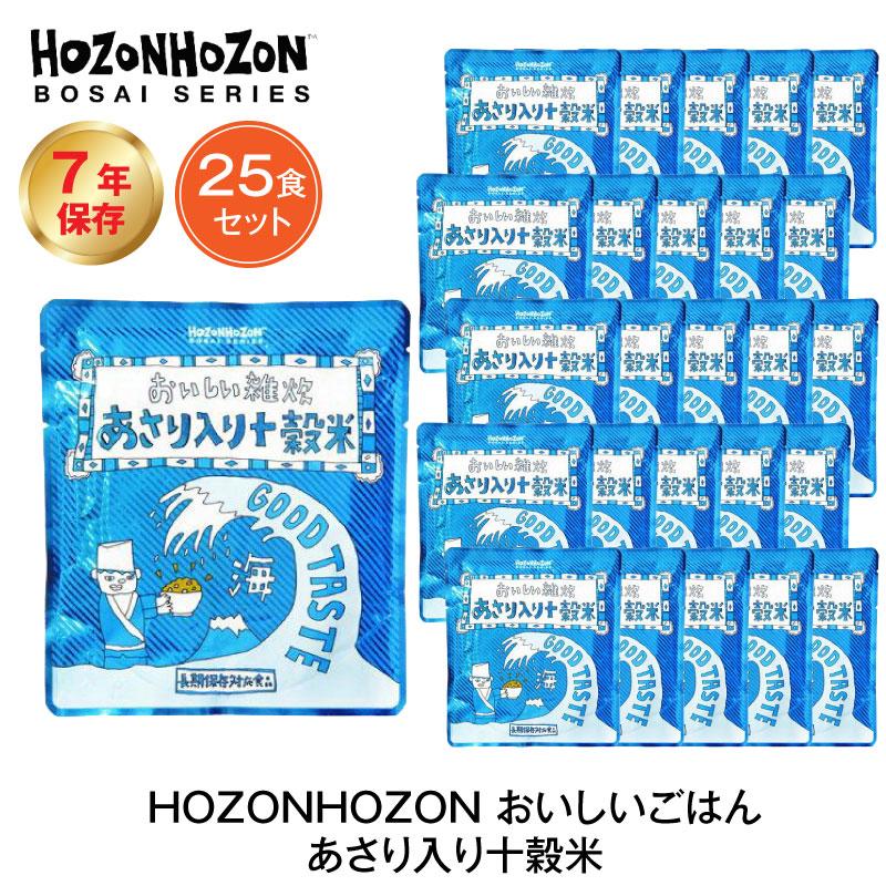 7年保存 非常食 ごはん HOZONHOZON おいしい雑炊 あさり入り十穀米 25食セット