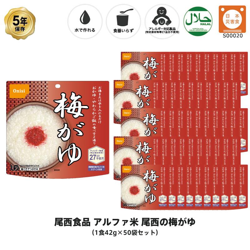 5年保存 非常食 尾西食品 アルファ米 尾西の梅がゆ 梅粥 保存食 50食 (50袋) セット