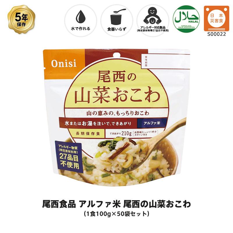 5年保存 非常食 尾西食品 アルファ米 尾西の山菜おこわ ご飯 保存食 50食 (50袋) セット