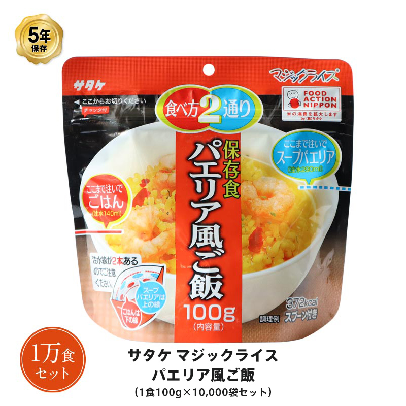 5年保存 非常食 ごはん アルファ化米 サタケ マジックライス パエリア風ご飯 100g×10000食セット 保存食 1万 ケース 受注生産