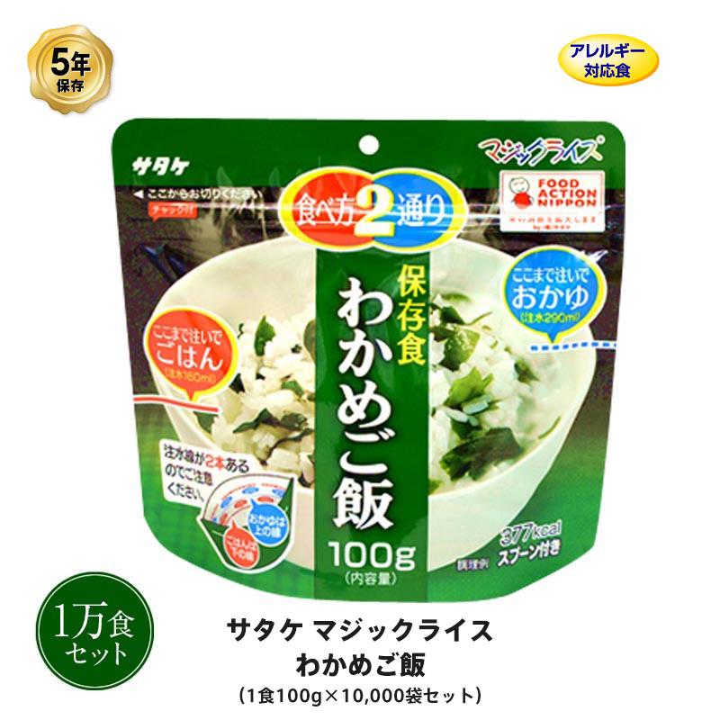 5年保存 非常食 ごはん アルファ化米 サタケ マジックライス わかめご飯 100g×10000食セット 保存食 1万 ケース 受注生産