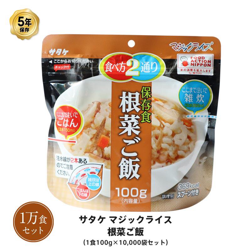 5年保存 非常食 ごはん アルファ化米 サタケ マジックライス 根菜ご飯 100g×10000食セット 保存食 1万 ケース 受注生産