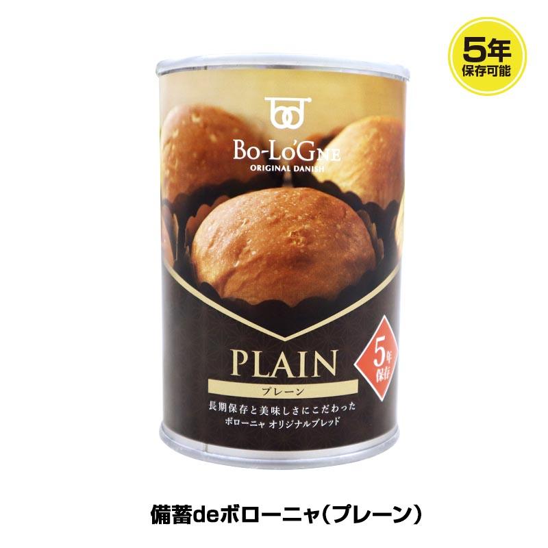 5年保存 最新 非常食 パン 缶詰 保存缶 2個入 1缶 備蓄deボローニャ プレーン 受注生産品
