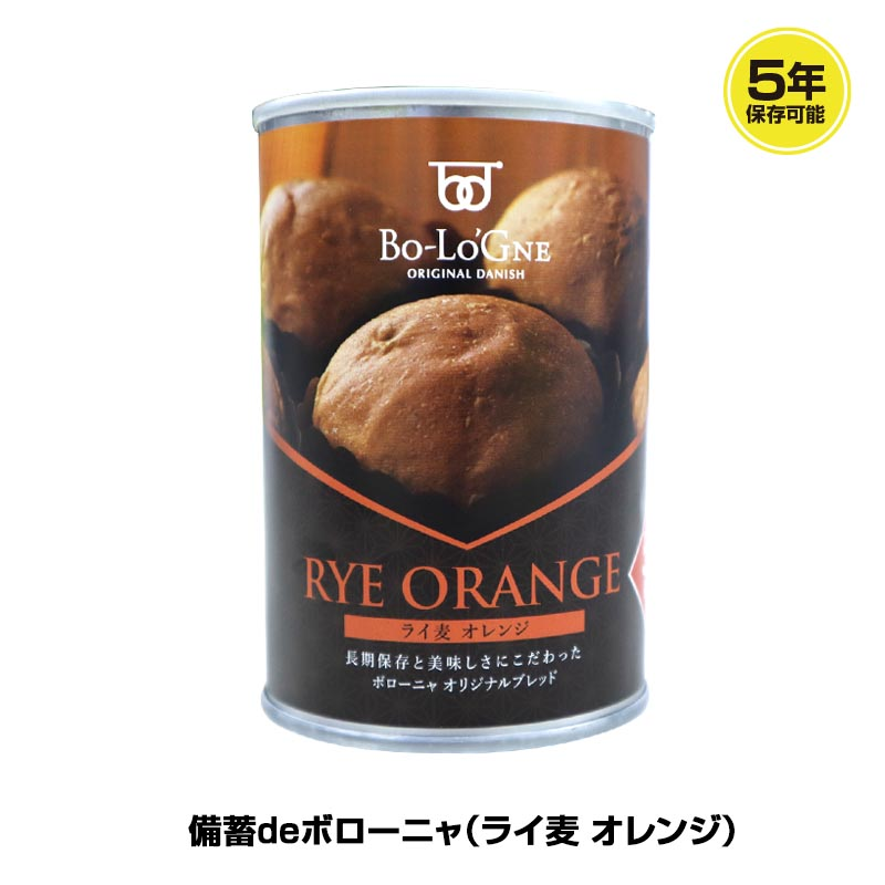 5年保存 非常食 パン 缶詰 保存缶 備蓄deボローニャ 現品 2個入 お歳暮 1缶 ライ麦オレンジ お祝い ご予約品 贈り物