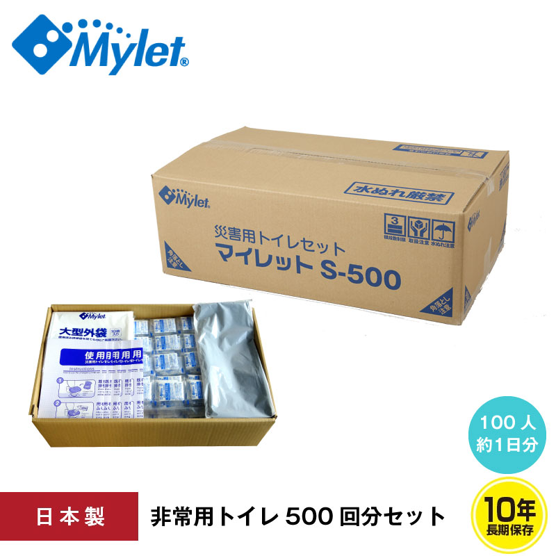 10年保存 非常用トイレ 災害用トイレ 簡易トイレ マイレット S-500 (500回分セット)